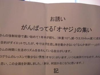 Oyaji_letter